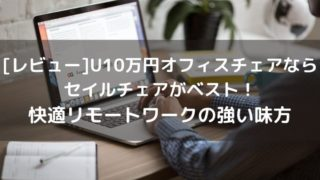 U10万円オフィスチェアならこれがベスト!