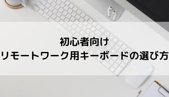初心者キーボードリモートワークエレコムバッファローロジクール無線
