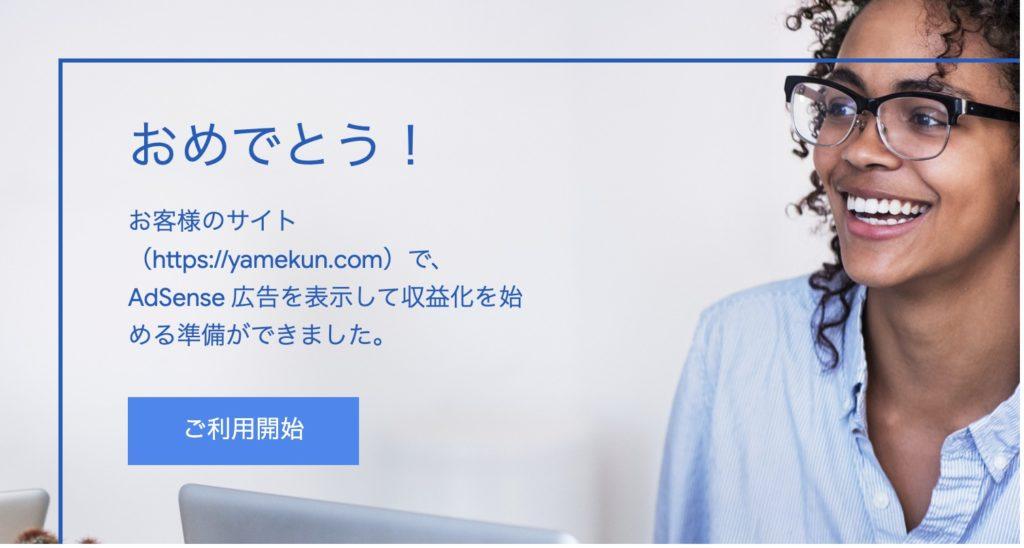 Googleアドセンス 審査合格