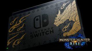 【2月27日予約開始】『Nintendo Switch モンスターハンターライズ スペシャルエディション』予約・購入する方法(先着・抽選)